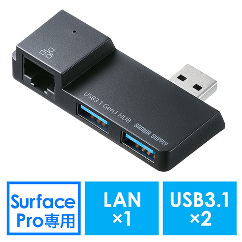 Surface用USBハブ(Surface Pro 7・Surface Pro 6・LANポート・USB3.1 Gen1×2・ブラック)