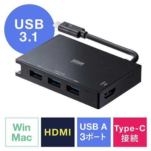 Type-Cハブ(ドッキングステーション・3ポートHUB・HDMI出力・USB3.1 Gen1・バスパワー・ケーブル収納・ブラック)