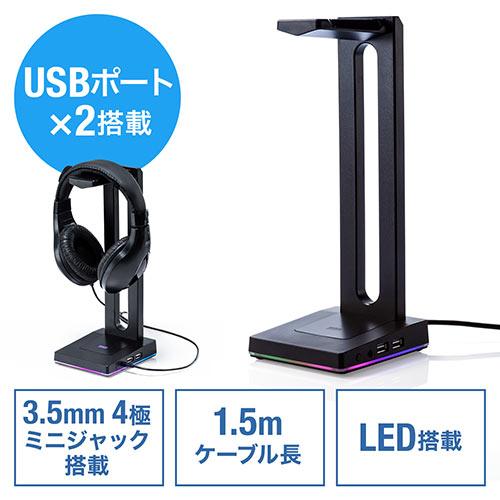【オフィスアイテムセール】光るヘッドホンスタンド(LED内蔵・ゲーミング・USB 2.0・2ポート・3.5mmステレオミニジャック・LED色切替ボタン内蔵・ブラック)