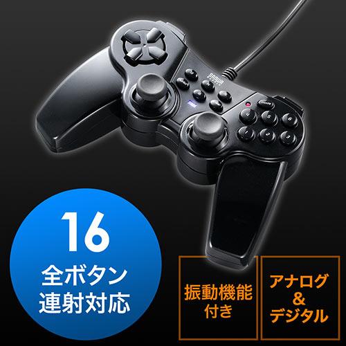 USBゲームパッド(16ボタン・全ボタン連射対応・振動機能付・日本製高耐久シリコンラバー使用・Windows対応・ブラック)