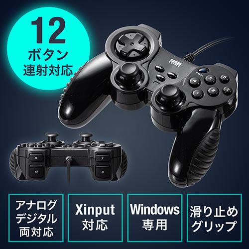 多ボタンゲームパッド(12ボタン・全ボタン連射対応・アナログ・デジタル・Xinput対応・振動機能付・日本製高耐久シリコンラバー使用・windows専用)