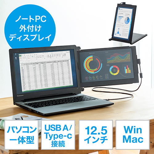 ノートPC用モバイルモニター(モバイルディスプレイ・テレワーク・在宅勤務用途・12.5インチ・ノートパソコン一体化可能・フルHD・スライド式モニター・Mobile Pixels DUEX Pro)
