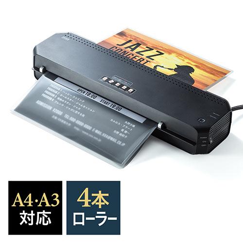 ラミネーター(A3対応・4本ローラー・90秒高速ウォームアップ・150ミクロンフィルム厚対応)