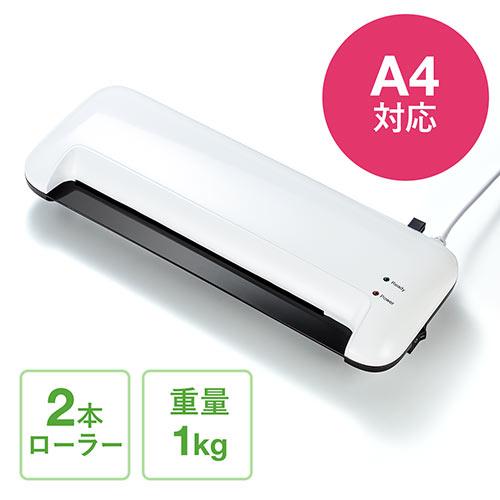 【週替わりセール】ラミネーター(A4・コンパクト・名刺サイズ・2本ローラー・リバース機能・ミニサイズ)