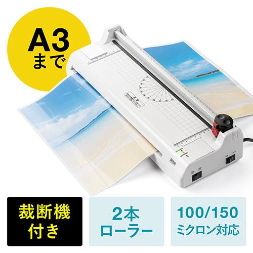 【VIP SALE】ラミネーター(裁断機付き・コーナーカッター・A3・A4・はがき・名刺・2本ローラー・100ミクロン・150ミクロン)