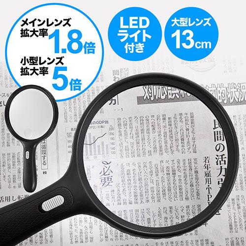 【クリックで詳細表示】手持ちルーペ(大型拡大鏡・LEDライト付・1.8倍&5倍) 400-LPE001