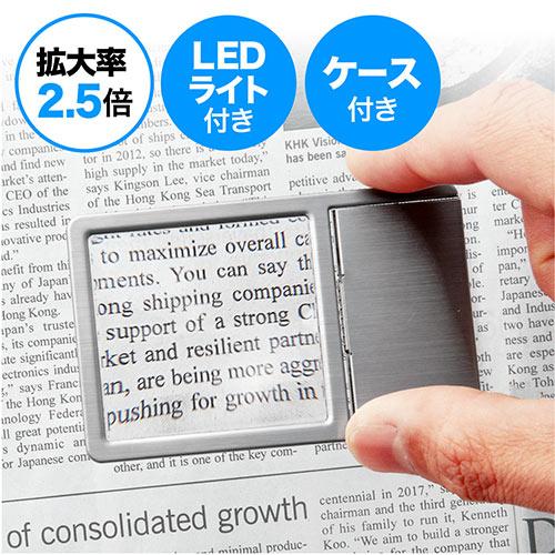 カードルーペ(名刺型拡大鏡・LEDライト付・2.5倍)