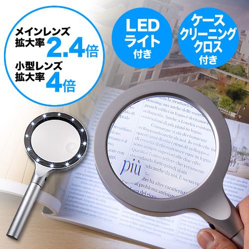 手持ちルーペ(拡大鏡・LEDライト12個付・2.4倍&4倍・シルバー)