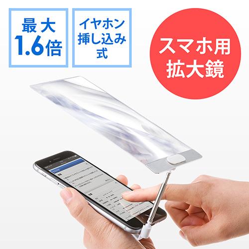【クリックで詳細表示】スマートフォン用拡大鏡レンズ(スマホルーペ・最大1.6倍拡大・イヤホン接続) 400-LPE012