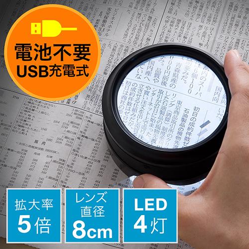 拡大鏡(デスクルーペ・LEDライト搭載・拡大率5倍・電池不要・USB充電式)