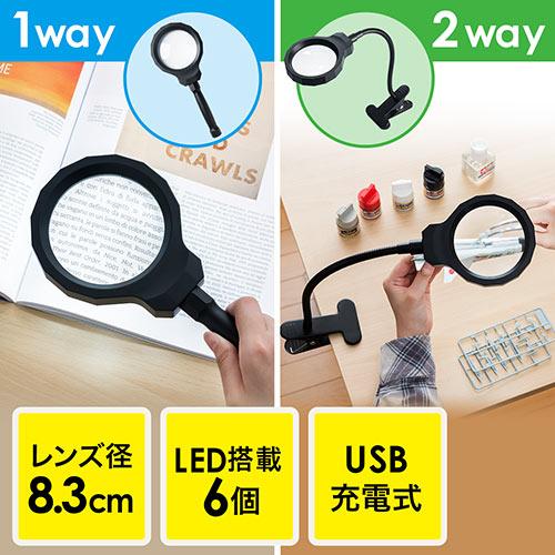 スタンドルーペ(拡大鏡・ハンドルーペ・LEDライト内蔵・クリップ対応・レンズ径8.3cm・2way)