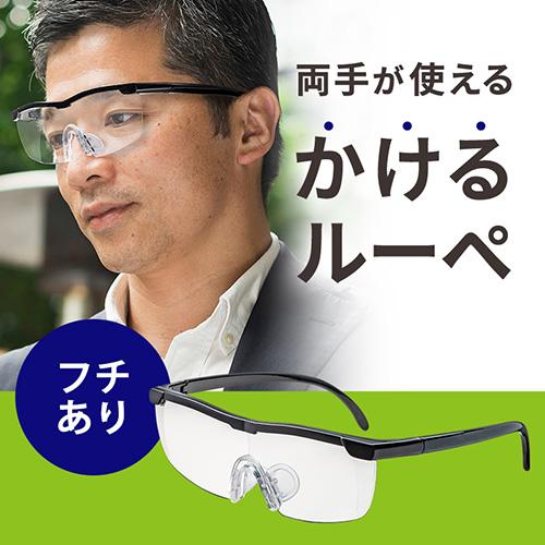 眼鏡型ルーペ(メガネ型・ハンズフリールーペ・眼鏡同時装着可能・フチあり・収納ポーチ付き)