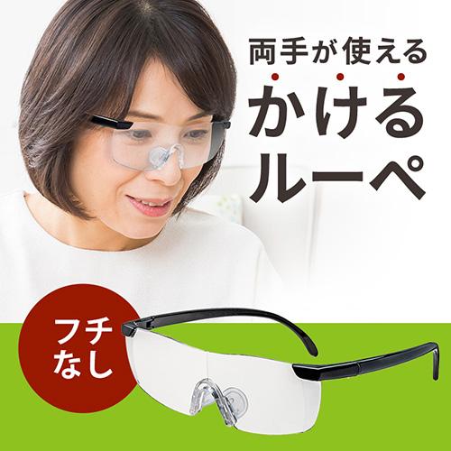 【新生活応援セール】眼鏡型ルーペ(メガネ型・ハンズフリールーペ・眼鏡同時装着可能・フチなし・収納ポーチ付き)