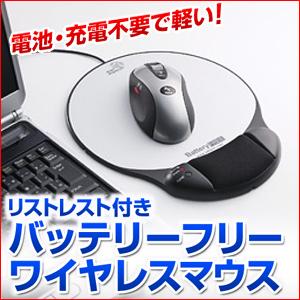 【クリックでお店のこの商品のページへ】バッテリーフリーワイヤレスマウス(サイドホイールボタン搭載) 400-MA003