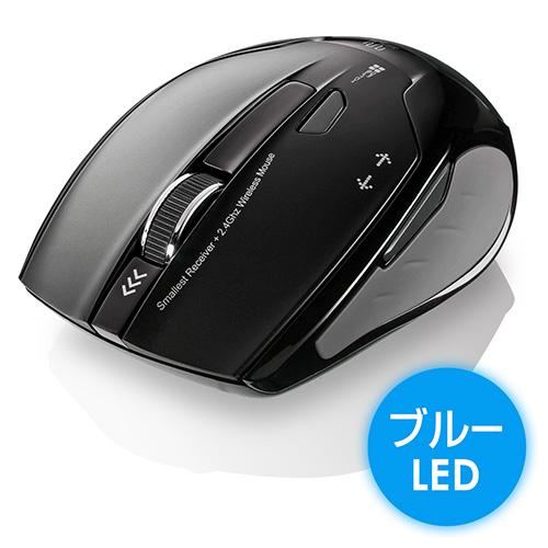 【決算セール】レジェンドマウス(無線・ブルーLED・ブラック)【決算感謝祭セール品】