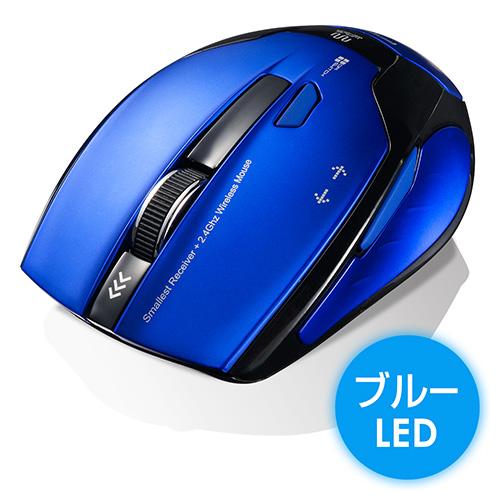 ワイヤレスマウス(ブルーLEDセンサー・省電力設計・5ボタン・DPI切替・進む・戻る・ブルー)