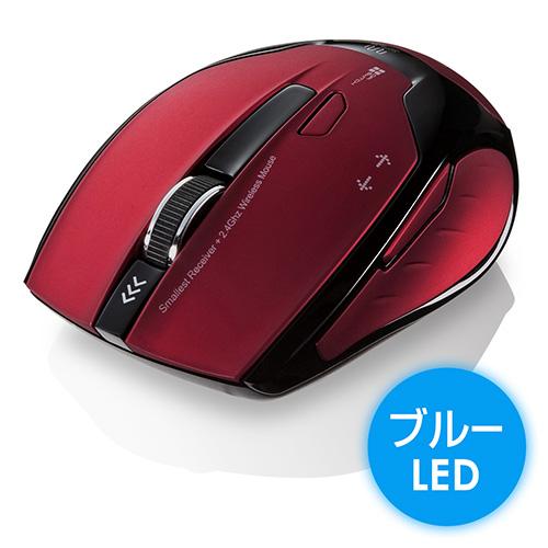 レジェンドマウス(無線・ブルーLED・レッド)