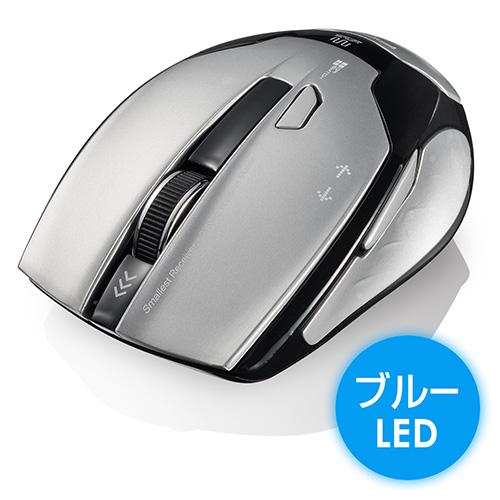 【第二弾歳末徹底セール】ワイヤレスマウス(ブルーLEDセンサー・省電力設計・5ボタン・DPI切替・進む・戻る・シルバー)