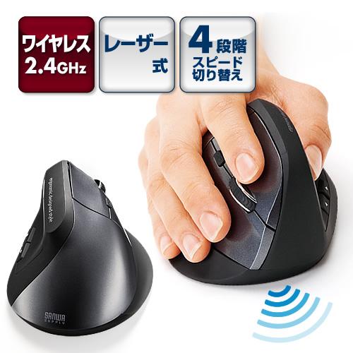 ワイヤレスエルゴノミクスマウス(腱鞘炎防止・レーザー・マイクロレシーバー・6ボタン)