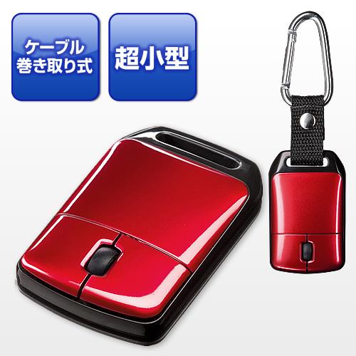 【クリックでお店のこの商品のページへ】小型巻取りマウス(トラベルマウス・レッド) 400-MA041R