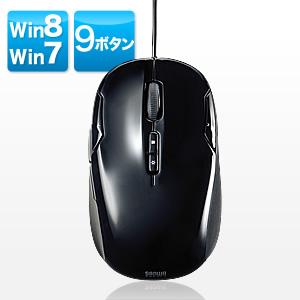 サンワダイレクトWindows8マウス(BlueLED・9ボタン・有線式・ブラック)