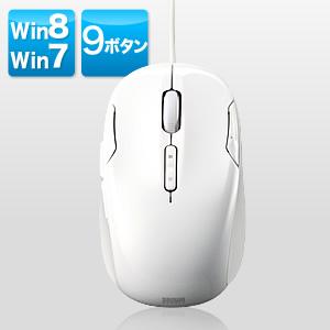 サンワダイレクトWindows8マウス(BlueLED・9ボタン・有線式・ホワイト)