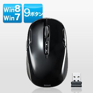 サンワダイレクトWindows8ワイヤレスマウス(BlueLED・9ボタン・ブラック)