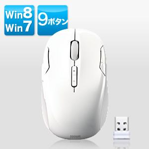 サンワダイレクトWindows8ワイヤレスマウス(BlueLED・9ボタン・ホワイト)