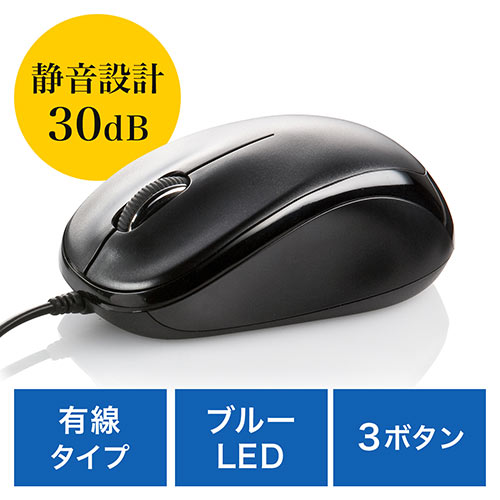 サイレントマウス(静音・有線タイプ・ブルーLED・ブラック)