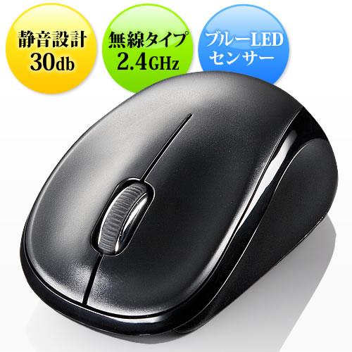 ワイヤレス サイレントマウス(静音・無線タイプ・ブルーLED・ブラック)