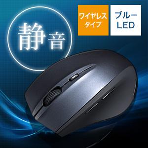 サイレントワイヤレスブルーLEDマウス(静音・無線・カウント切り替え・5ボタン...