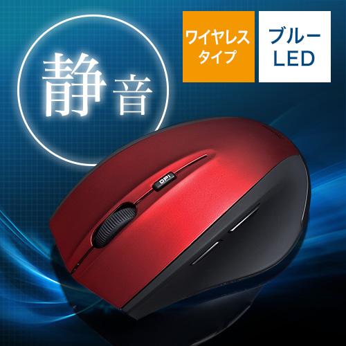 【WEB限定品セール】サイレントワイヤレスブルーLEDマウス(静音・無線・カウント切り替え・5ボタン・ラバーグリップ・レッド)