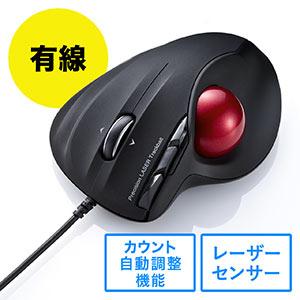 トラックボール(エルゴノミクス形状・レーザーセンサー・カウント数自動調整・6ボ...