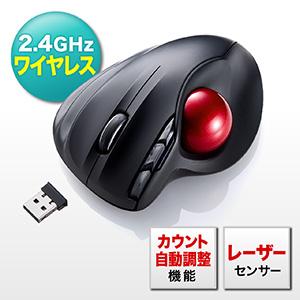 ワイヤレストラックボール(エルゴノミクス形状・レーザーセンサー・カウント数自動...
