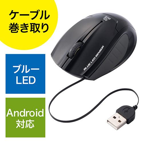 ブルーLEDマウス(ケーブル巻取り・microUSB変換・Android・小型・3ボタン・ブラック)
