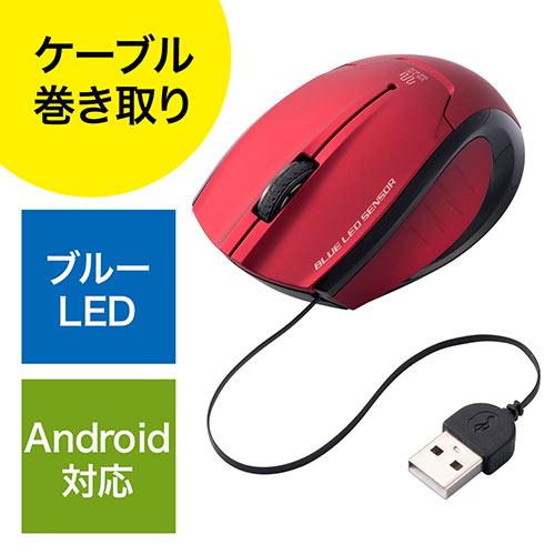 ブルーLEDマウス(ケーブル巻取り・microUSB変換・Android・小型・3ボタン・レッド)