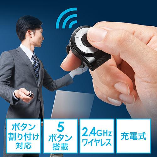 【決算セール】リングマウス2(指輪マウス・5ボタン・ボタン割り付け・プレゼンテーション・カウント切替・充電式)【決算感謝祭セール品】