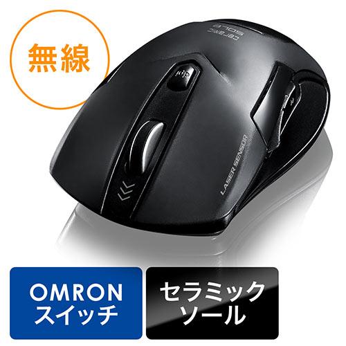 【38%OFFセールリターンズ】ワイヤレスレーザーマウス(レーザーセンサー・5ボタン・DPI切替・セラミックソール・高耐久オムロンスイッチ・ブラック)