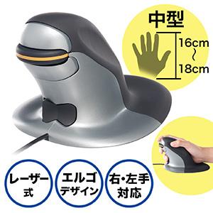 エルゴノミクスマウス(レーザーセンサー・ペンギンマウス・右利き・左利き・DPI...