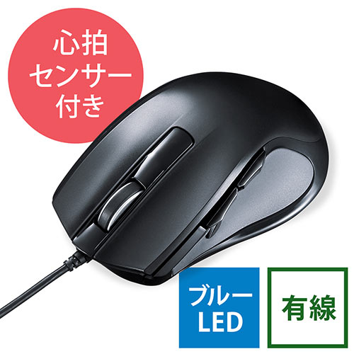【WEB限定品セール】スマートマウス(心拍センサー付き・ハートレートモニター・ブルーLEDセンサー・5ボタン)