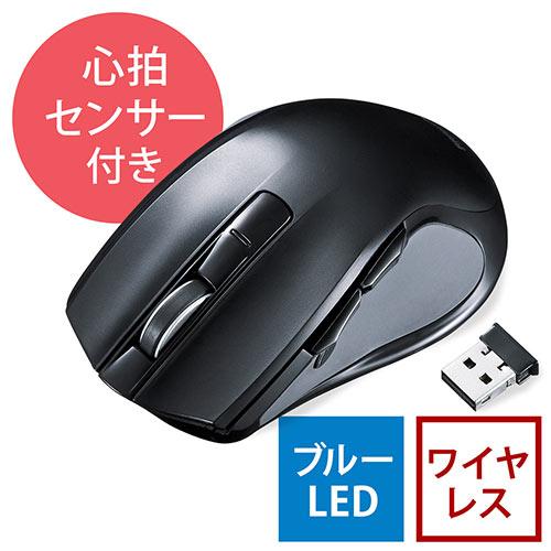 【SUMMERSALE】ワイヤレススマートマウス(心拍センサー付き・ハートレートモニター・ブルーLEDセンサー・5ボタン・ワイヤレス)