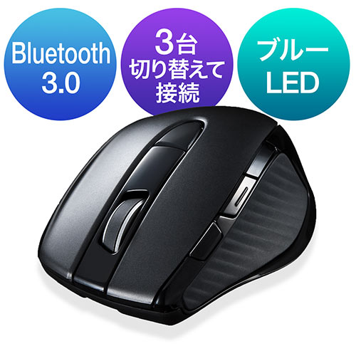 マルチペアリング対応マウス(ブルートゥース3.0・3デバイスペアリング対応・ワンタッチ切り替え・ブルーLEDセンサー)