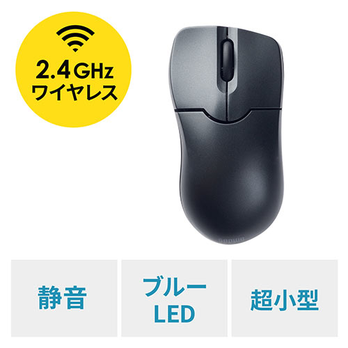 ワイヤレスブルーLEDマウス(超小型・コンパクト・静音・エルゴノミクス・モバイル・ブラック)