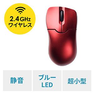 ワイヤレスブルーLEDマウス(超小型・コンパクト・静音・エルゴノミクス・モバイ...