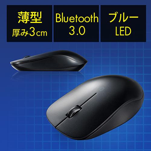 ワイヤレスマウス(ブルートゥース・BT3.0対応・薄型・携帯・モバイル・Android・ブルーLEDセンサー・ブラック)