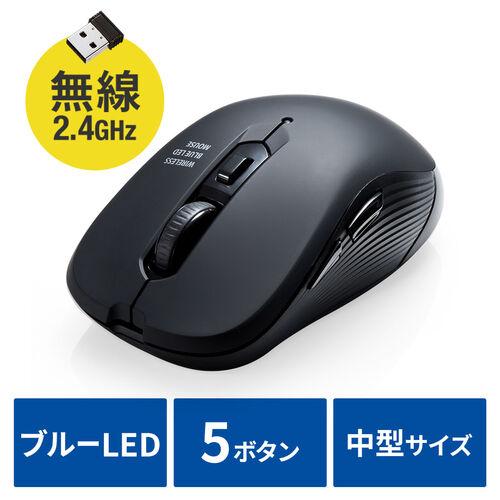 【オフィスアイテムセール】ワイヤレスマウス(ブルーLEDセンサー・5ボタン・DPI切替・ラバーコーティング)