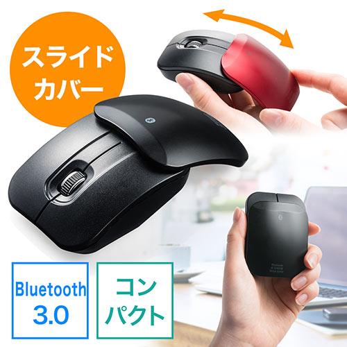 ワイヤレスマウス(コンパクト・小型・モバイル・スライドカバー・IRセンサー・3ボタン・ブラック)