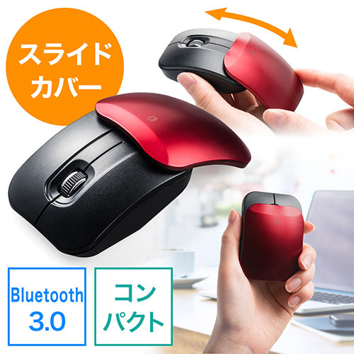 【半額セール】ワイヤレスマウス(コンパクト・小型・モバイル・スライドカバー・IRセンサー・3ボタン・レッド)