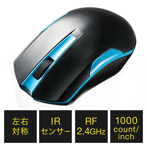 ワイヤレスマウス(ミドルサイズ・左右対称・3ボタン・IRセンサー・1000カウント・ブルー)