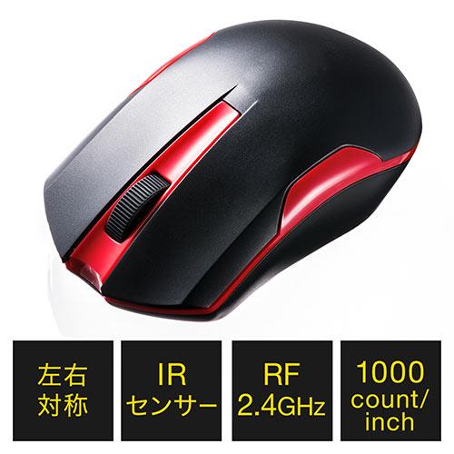 ワイヤレスマウス(ミドルサイズ・左右対称・3ボタン・IRセンサー・1000カウント・レッド)